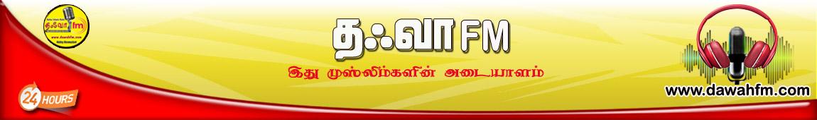 Dawah FM தமிழ்