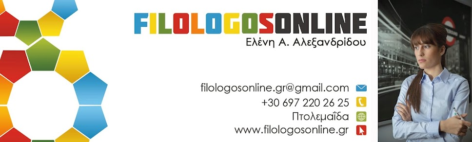 FilologosOnline.gr