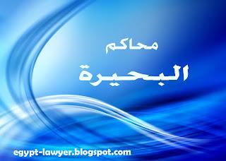 عناوين محاكم البحيرة