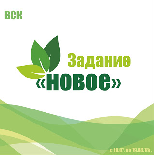 """+++Задание """"Новое!"""" до 19/08"""