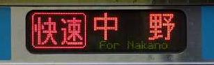 東京メトロ東西線 快速 中野行き7 E231系800番台