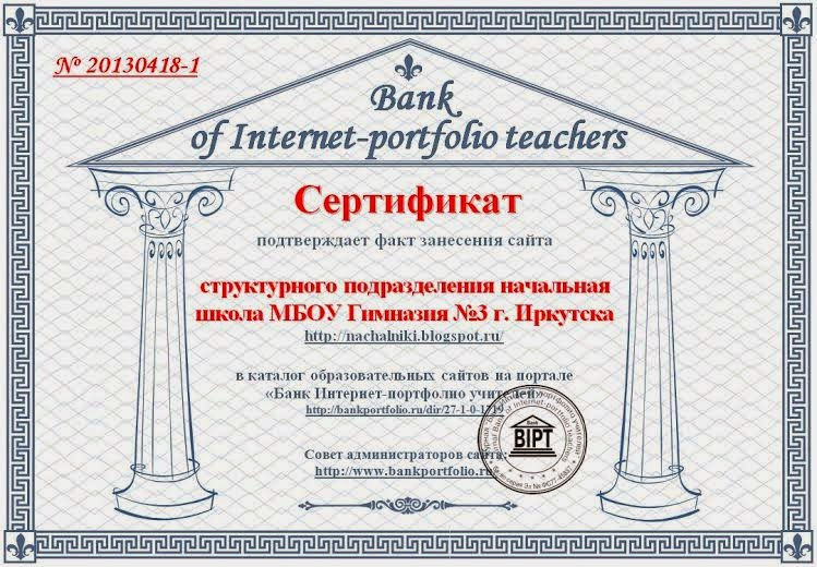 Банк Интернет - портфолио