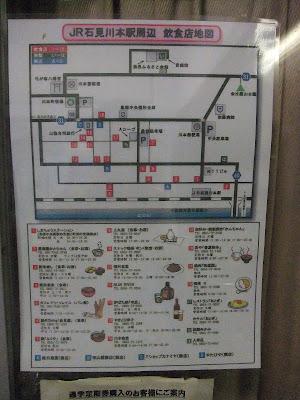 石見川本駅 周辺飲食店