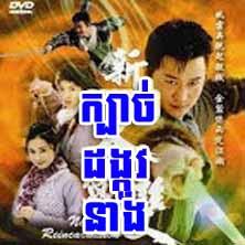 [ Movies ] Kbach Dongkov Neang - Khmer Movies, ភាពយន្តចិន - Movies, chinese movies, Series Movies