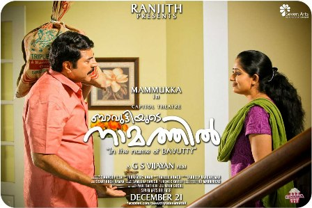 Watch Bavuttiyude Namathil (2012) Malayalam Movie Online