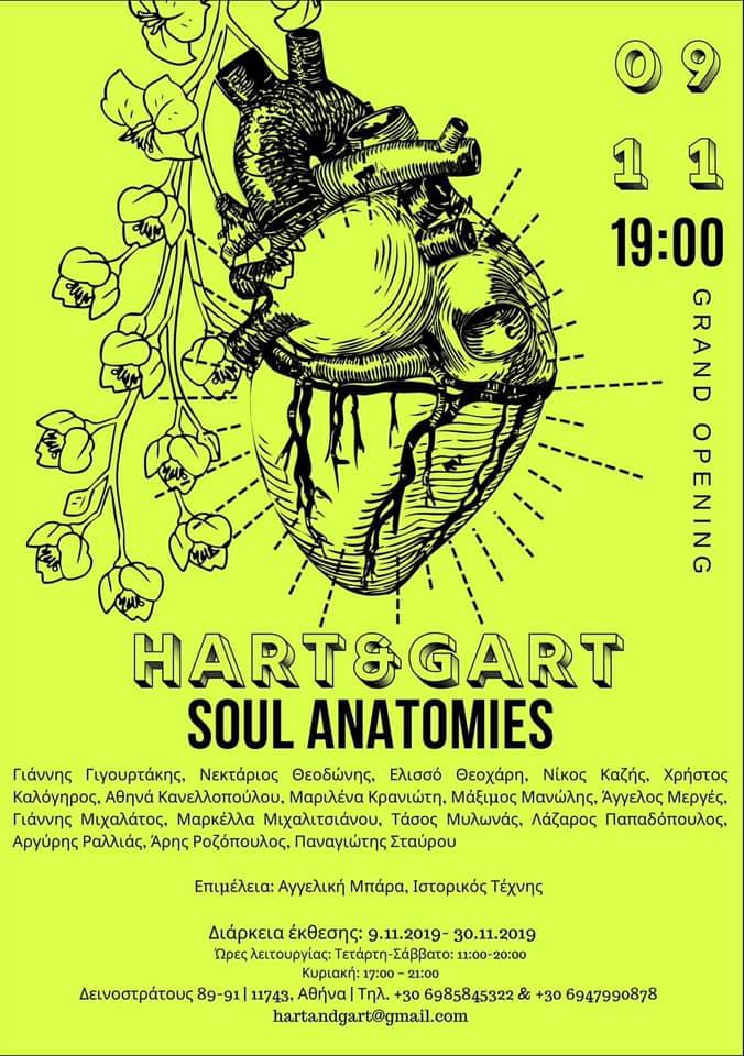 Στηρίζουμε την έκθεση Soul Anatomies