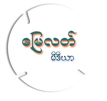 ေျမလတ္မီဒီယာ android version အသစ္ကို ဒီေနရာမွာရယူပါ၊