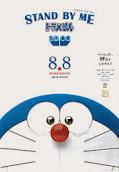 Doraemon : Đôi Bạn Thân