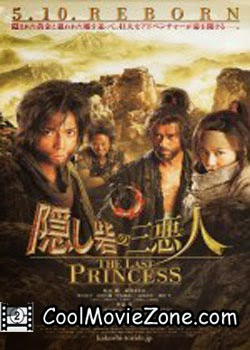 Hidden Fortress: The Last Princess (2008)