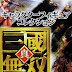 Cheat game Dynasty Warriors2 ps2