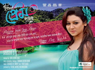 http://www.mp3fring.com/2013/04/purnodoirgho-prem-kahini-movie-mp3.html
