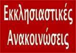 ΣΥΝΕΧΗΣ ΕΝΗΜΕΡΩΣΗ