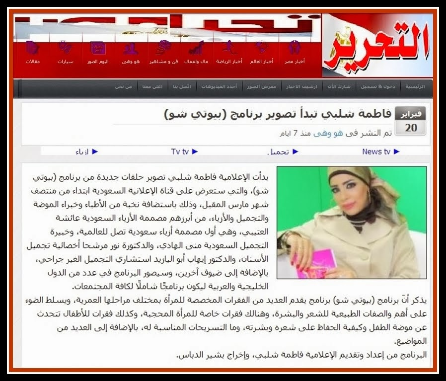 جريدة التحرير - 20-2-2014