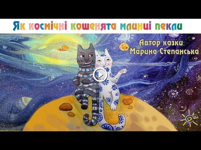 Марина Степанська