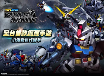 SD鋼彈Battle Station APK 下載