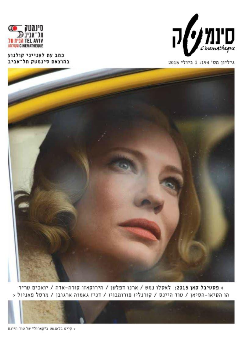 """""""סינמטק - כתב עת לענייני קולנוע"""" גיליון 194, יולי 2015"""
