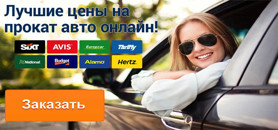 Заказать автомобиль!
