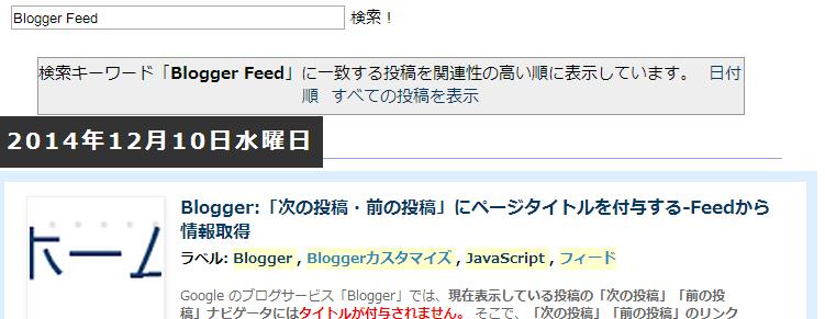 Blogger : 検索ページ 検索したキーワードが入力された状態の検索ボックスが表示されている