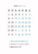 1月の中山珈琲焙煎所営業日