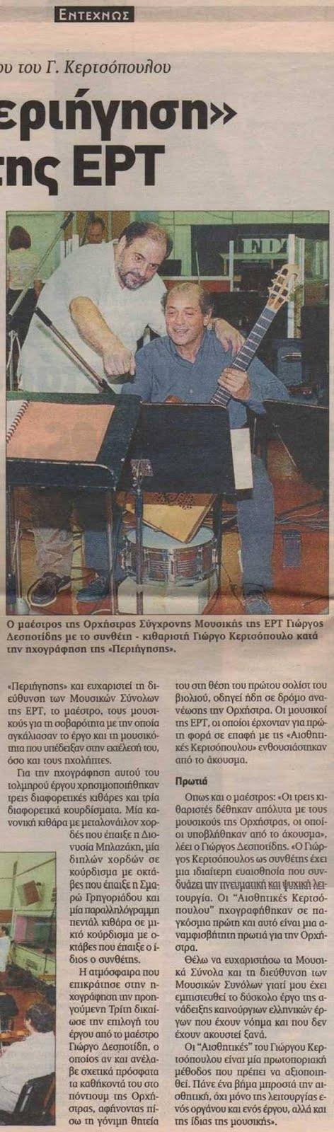 Eleftheros typos-Kertsopoulos-ERT-DESPOTIDIS4