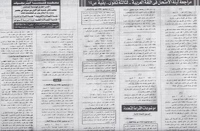 توقعات جريدة الجمهورية لامتحان اللغة العربية للثانوية العامة 2015 بتاريخ اليوم Scan0002