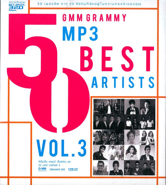 Download [Mp3]-[Hit Songs] 50 เพลงฮิตจาก 50 ศิลปินที่ยังอยู่ในความทรงจำของคุณ GMM 50 Best Artists Vol 3 (2015) 4shared By Pleng-mun.com
