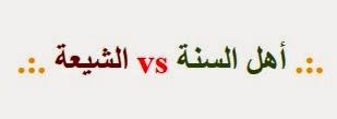 ahlus sunnah vs syiah