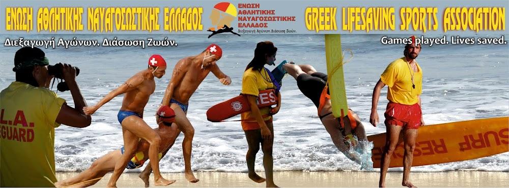 Ένωση Αθλητικής Ναυαγοσωστικής Ελλάδος - Greek Lifesaving Sports Association