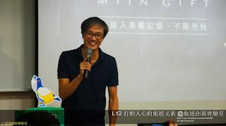 【Miin Gift 創辦人 - 黃文志:為旅人承載記憶,不限里程】@旅遊創新實驗室 L12