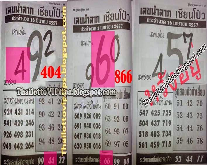 Thai lotto Hot & Exclusive paper 16-04-2014