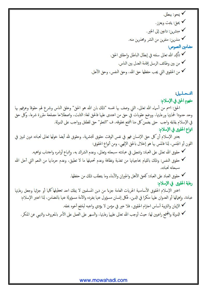 التربية الجمالية في الاسلام