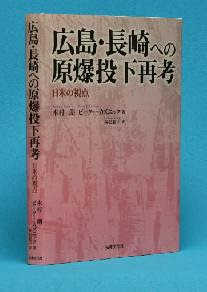 原爆投下の歴史を探る Kimura and Kuznick book on the A-bomb decision