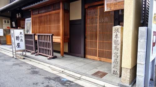 酢屋・坂本龍馬寓居跡(すやさかもとりょうまぐうきょあと)