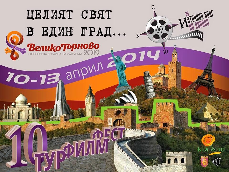 bulgarian culture film festival c