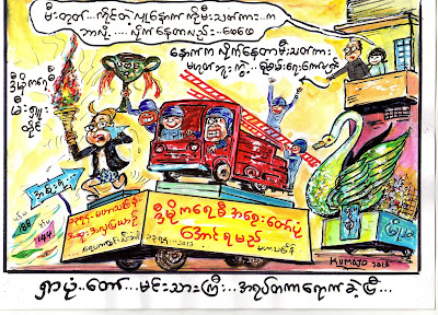 Ku Mo Jo – MoeMaKa's Thagyan Car visiting Rangoon