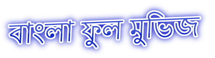 Bangla Full  Movies