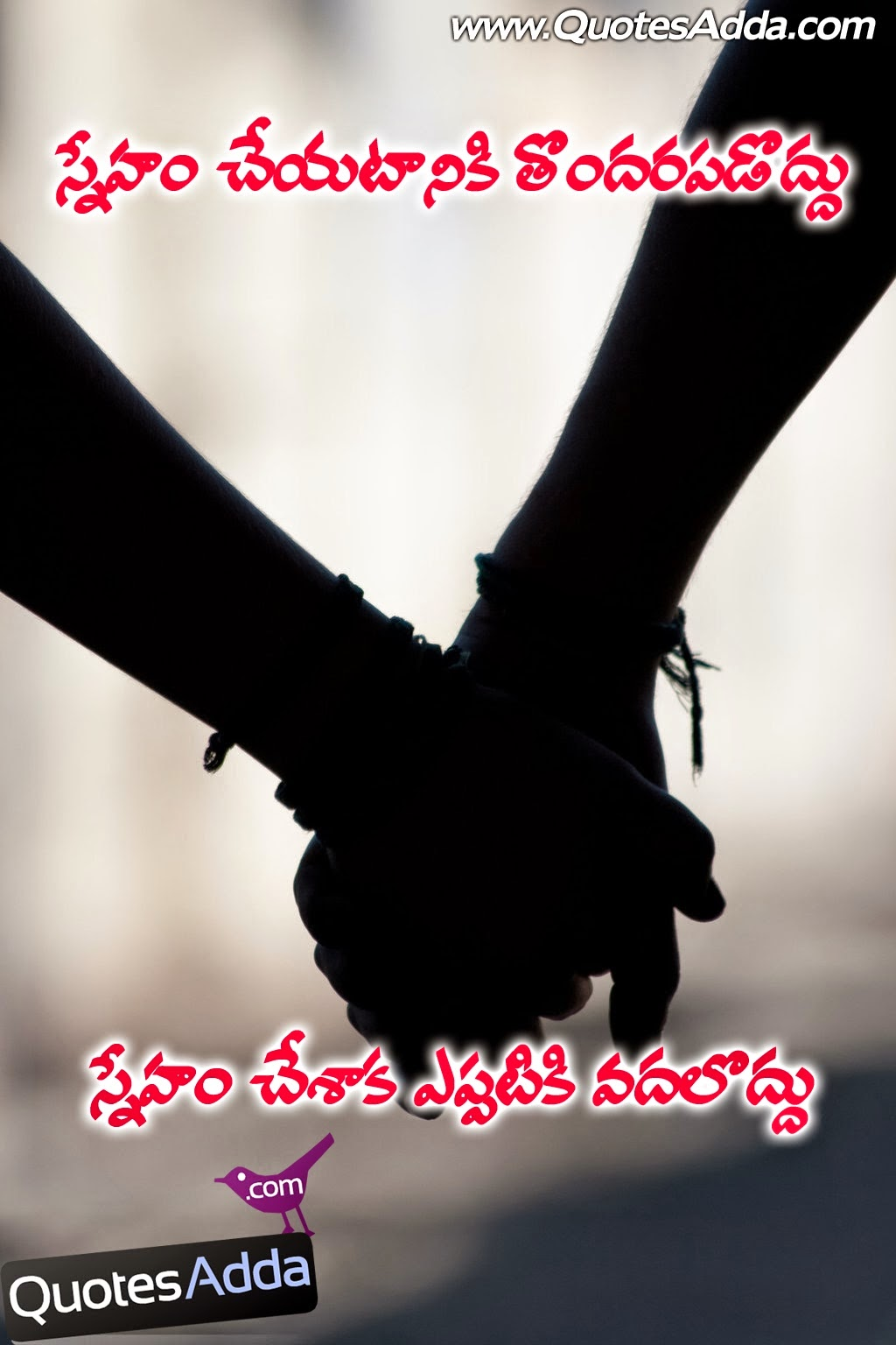 Telugu Friendship day SMS 2014