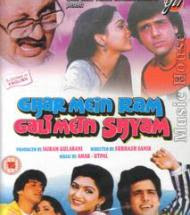 Ghar Mein Ram Gali Mein Shyam 1988 Hindi Movie Watch Online