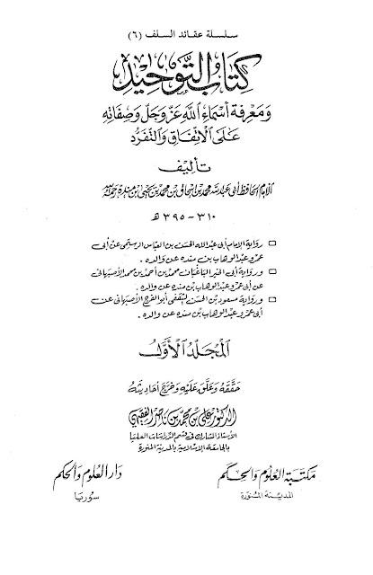 كتاب التوحيد لابن منده pdf