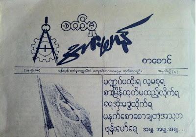 အခန္း ၆ – မတ္လေတာ္လွန္ေရး  (၂) – Aung Din