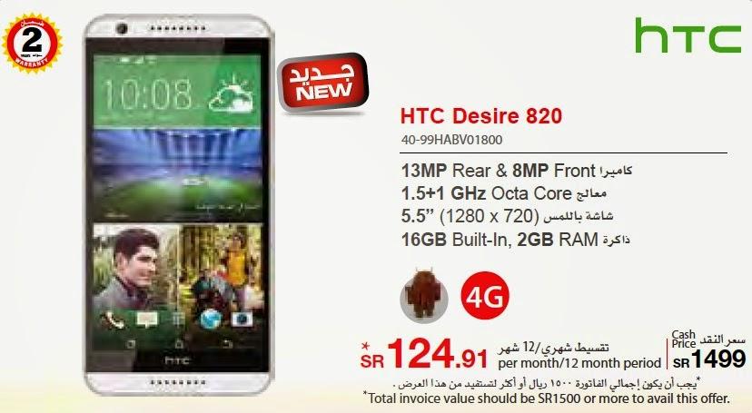 سعر جوال HTC Desire 820 فى اخر عروض مكتبة جرير