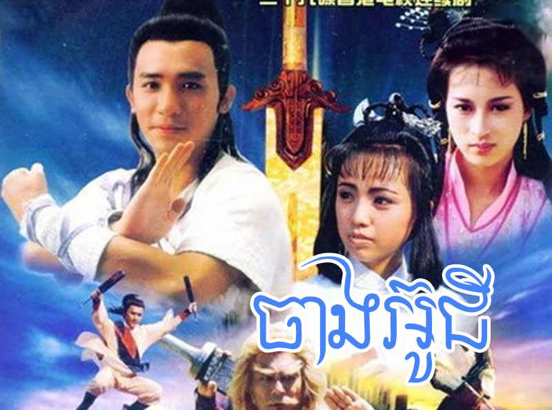 [ Movies ] Chang Ochi (New Heavenly Sword and Dragon Sabre) - Khmer Movies, chinese movies, Series Movies