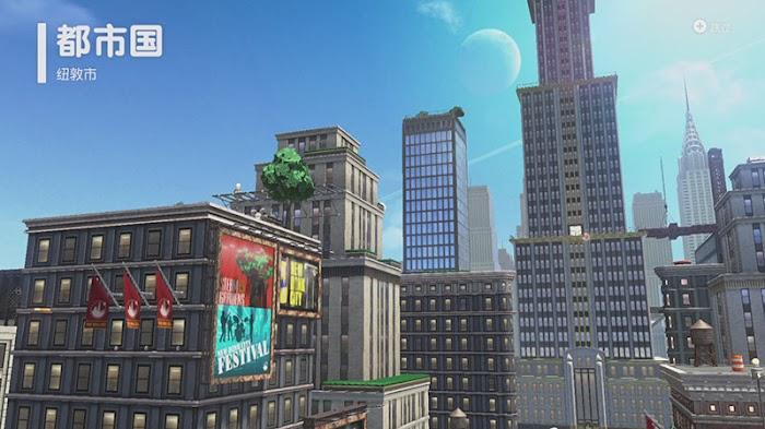 《超級馬里奧 奧得賽》流程攻略+BOSS打法:都市國
