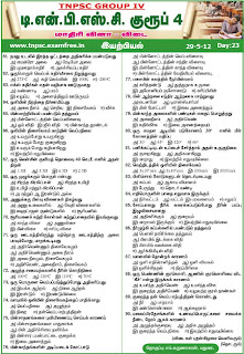 Vao exam question paper in tamil 2012