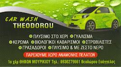 ΠΛΥΝΤΗΡΙΟ ΑΥΤΟΚΙΝΗΤΩΝ !!! CAR WASH