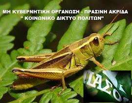 ΛΕΜΕ ΟΧΙ ΣΤΟΝ Μr  M.K.O. - ΣΤΑΘΗ ΚΟΥΤΜΕΡΙΔΗ