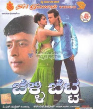 Indirani 2005 Telugu Movie Watch Online