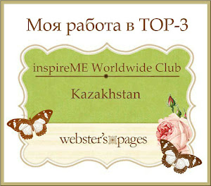 http://scrapclubwp.blogspot.ru/2014/10/blog-post_1.html