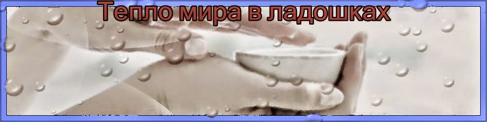 БЛОГ_Тепло мира в ладошках