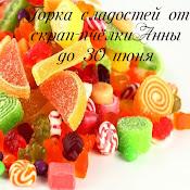 Угощение от Анны Шемякиной !!